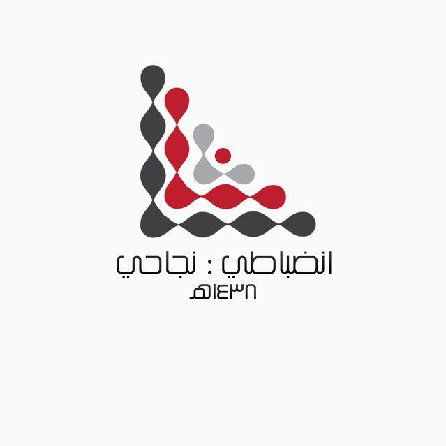 سيارتين جائزة الانضباط المدرسي بمعهد العاصمة النموذجي 3