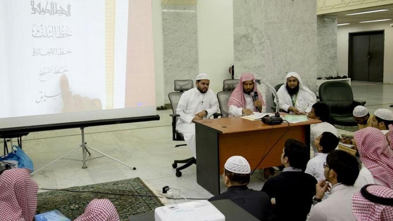 شؤون المصاحف و الكتب بالمسجد الحرام تنفذ دورة مهارية في تعليم الخط العربي 1