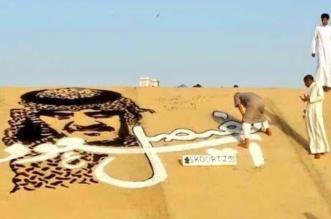 بالصور.. شاب يرسم الأمير #سعود_الفيصل على أحد سدود حفر الباطن - المواطن