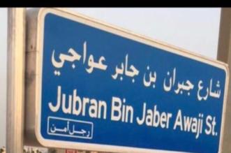 شارع جبران