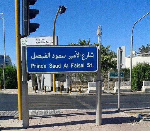 شارع-سعود-الفيصل