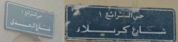 شارع-كربلاء-وشارع-المهدي-بمكة