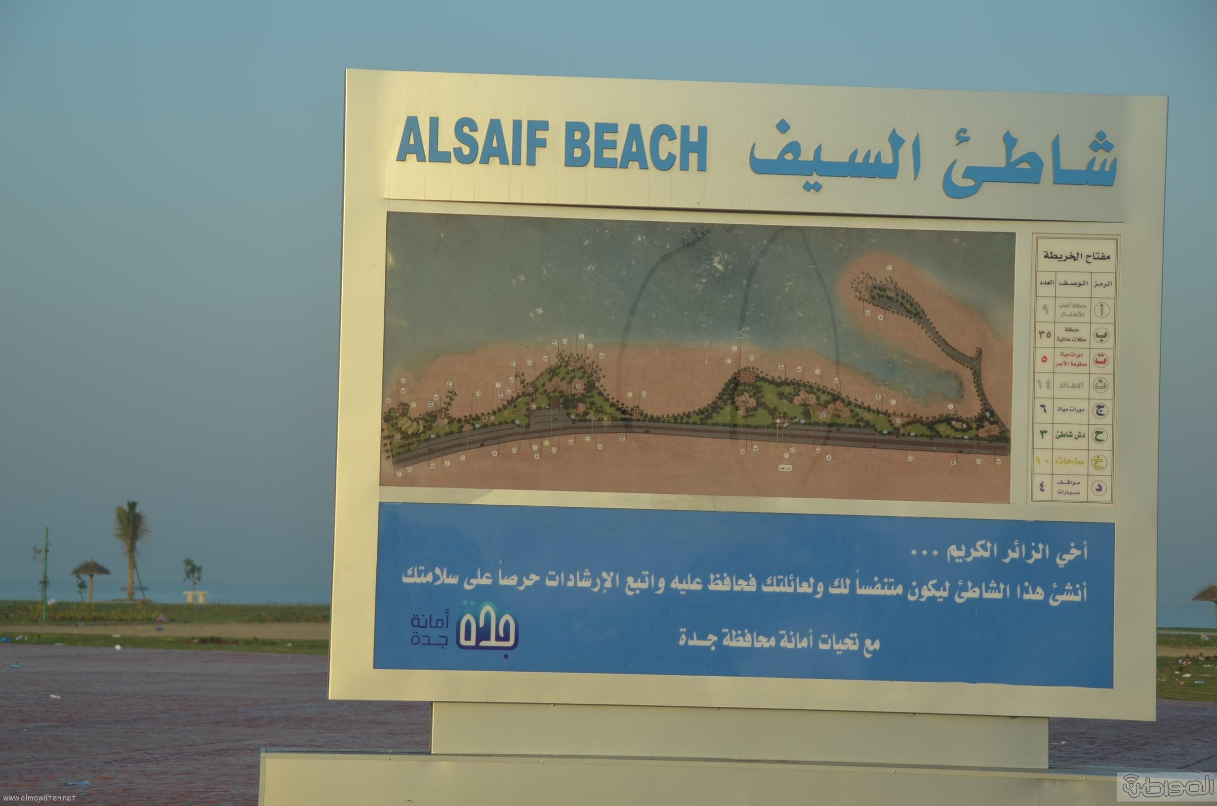شاطئ السيف احدى مشاريع امانة جدة  (5)