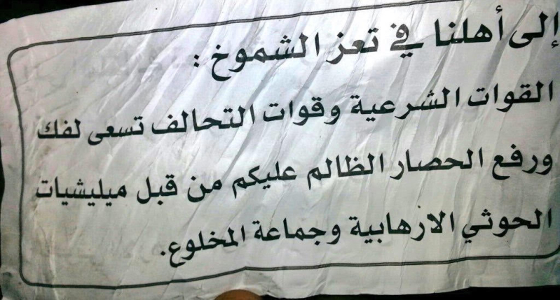 شاهد.. قوات التحالف تعاهد أهالي تعز على رفع الحصار 2
