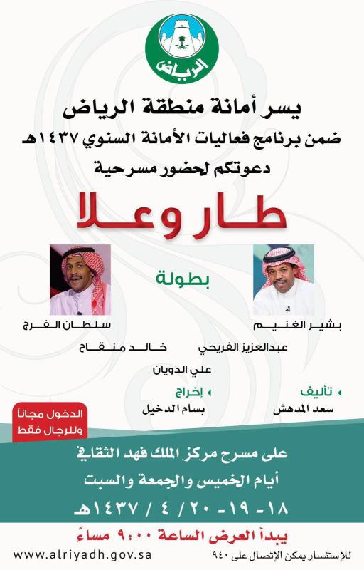 شباب الرياض على موعد مع مسرحية طار وعلا
