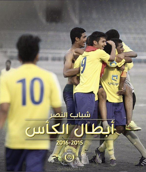 بالفيديو والصور.. #شباب_النصر بطلًا لـ #كأس_الاتحاد السعودي - المواطن