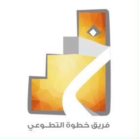 شباب #حلي يطلقون الفريق التطوعي #خطوة (2)