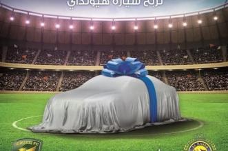 سحب على سيارة هدية للجمهور خلال مباراة النصر والخليج المقبلة - المواطن