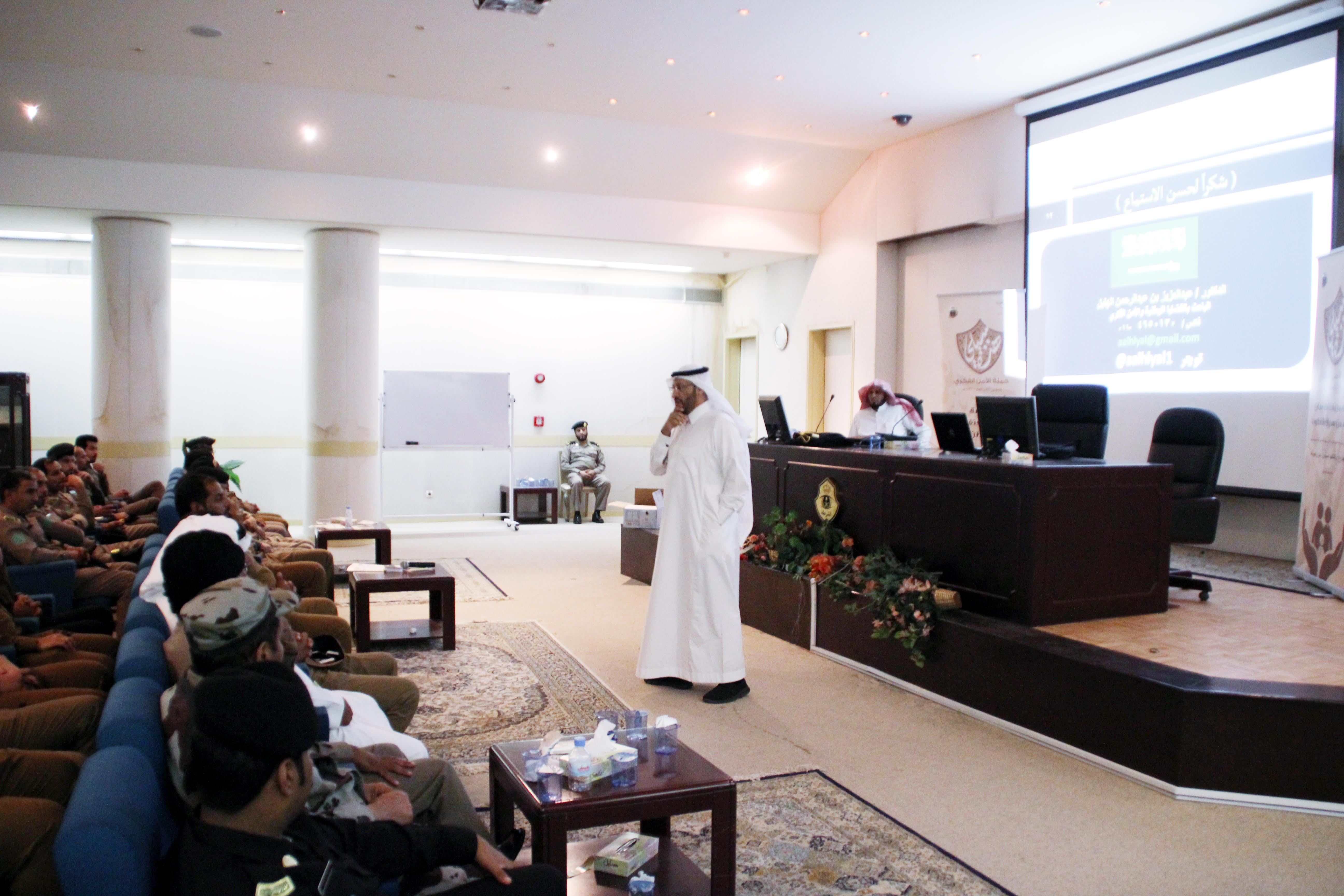 شرطة الرياض تواجه الانحراف الفكري (1)