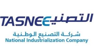 #وظائف شاغرة لدى التصنيع الوطنية في الجبيل