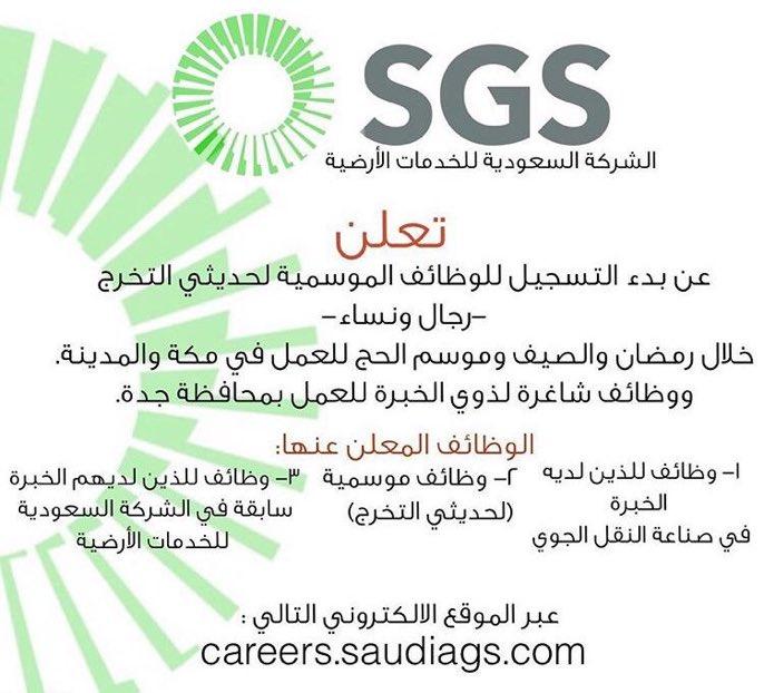 وظائف شاغرة للجنسين لدى شركة الخدمات الأرضية - المواطن