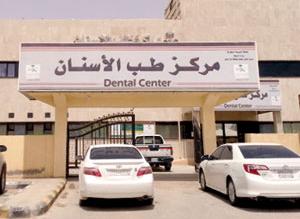 عيادات الأسنانفي الحفر تقلص فترات الانتظار إلى شهر ونصف الشهر! - المواطن