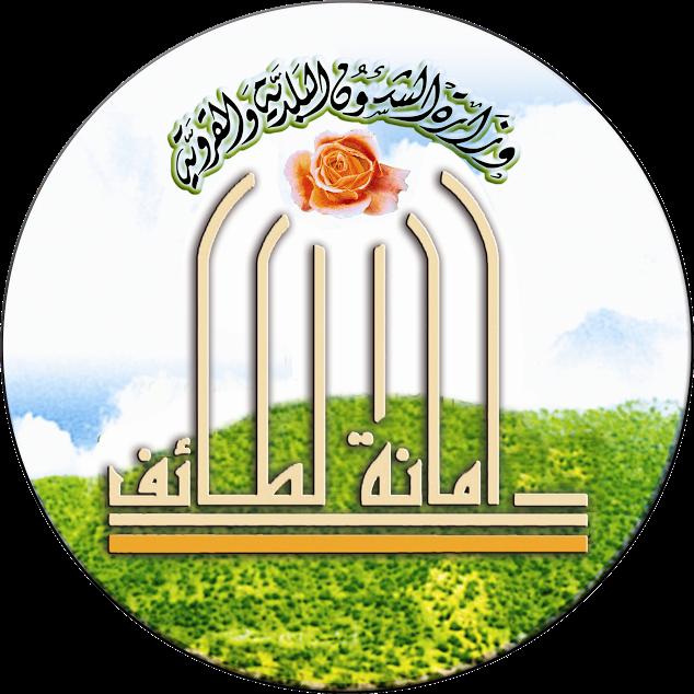 شعار أمانة الطائف