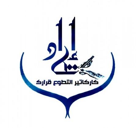 شعار-ارادة