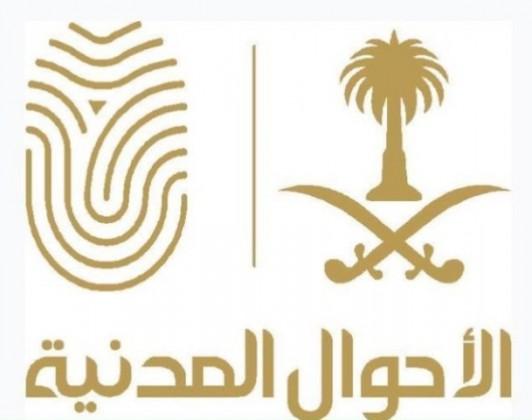 شعار الاحوال المدنية الجديد (1)