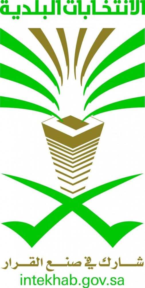 شعار-الانتخابات