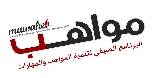 شعار-البرنامج-الصيفي-لتنمية-المواهب-والمهارات-مواهب