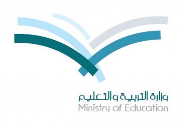 شعار التربية