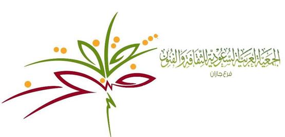 شعار-الجمعية-فرع-جازان