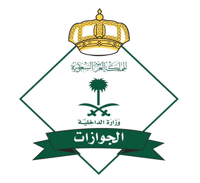 شعار الجوازات