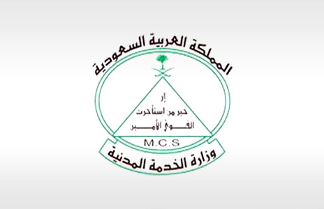 شعار الخدمة المدنية