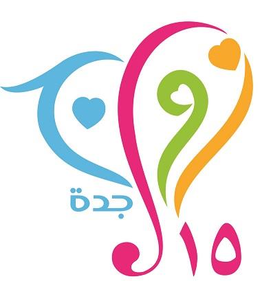 شعار الزواج الجماعي 15
