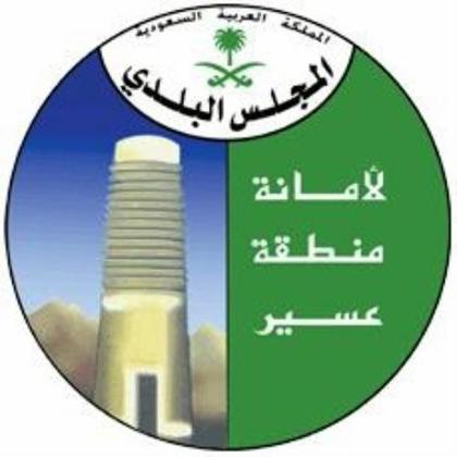 شعار  المجلس البلدي بعسير