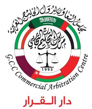 شعار المركز لمجلس دول التعاون