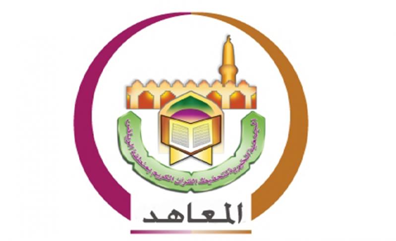 شعار-المعاهد-تحفيظ-الرياض