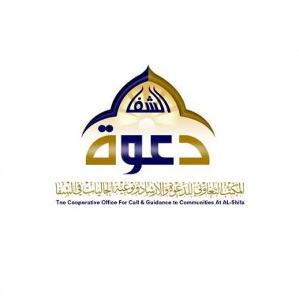شعار المكتب التعاوني للدعوة والارشاد وتوعية الجاليات بالشفا