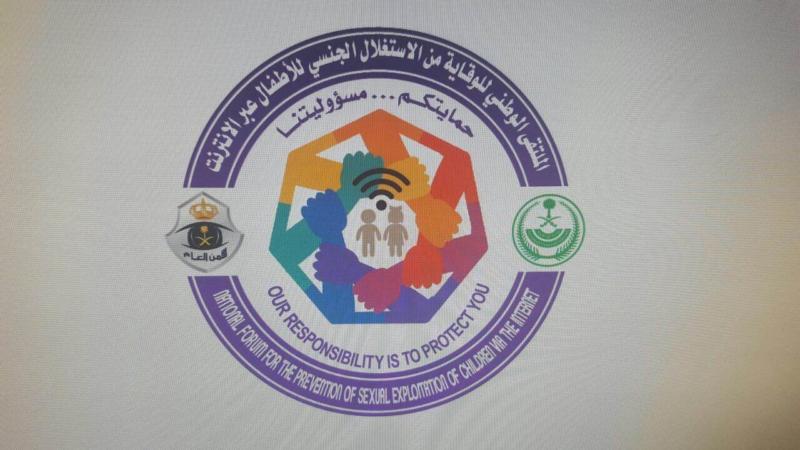 شعار الملتقى