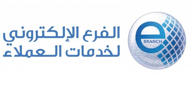 شعار-المياه-الوطنية-الالكترونية