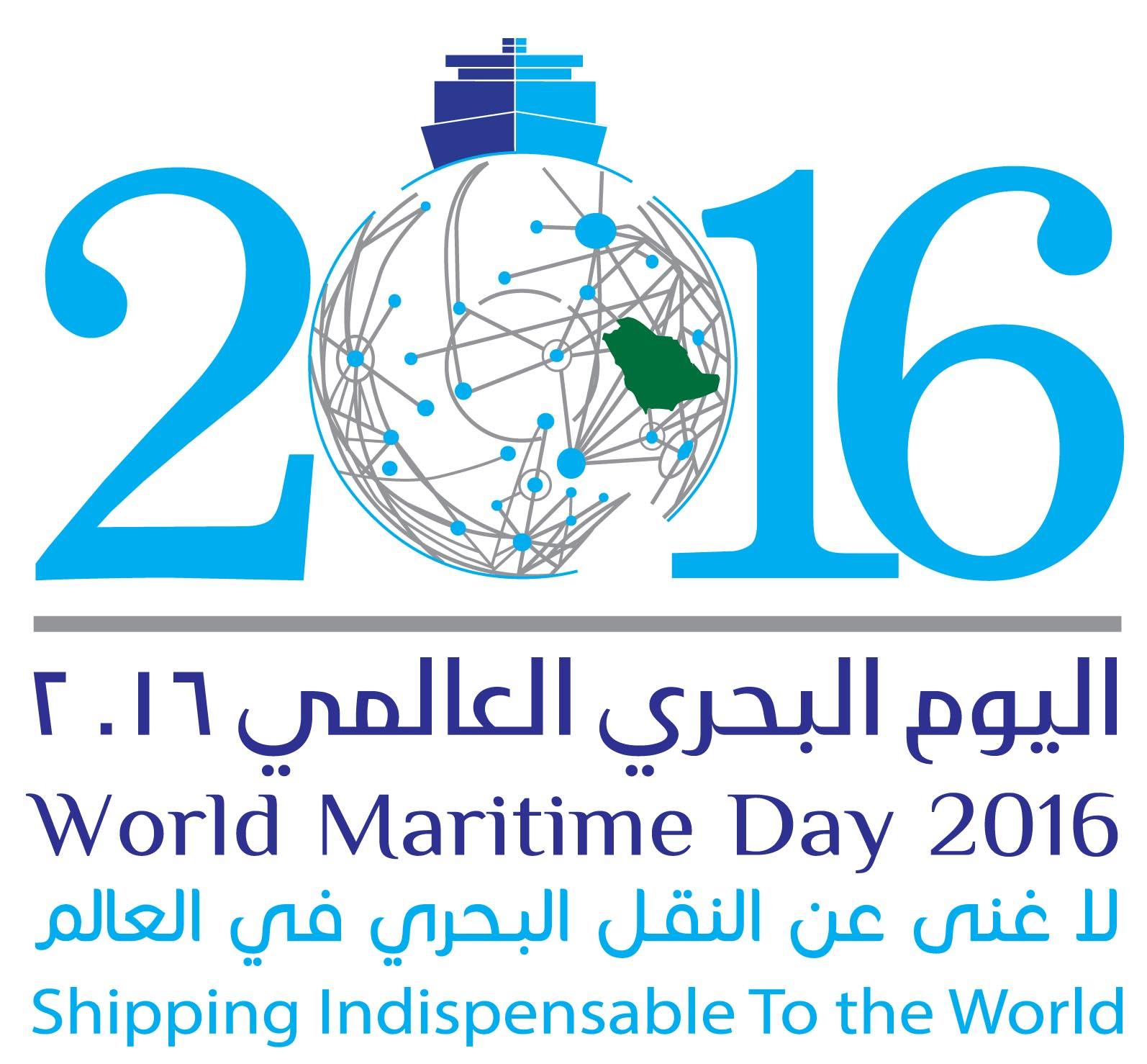 شعار اليوم البحري