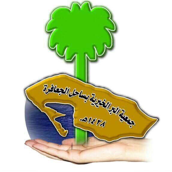 شعار بر الجعافرة