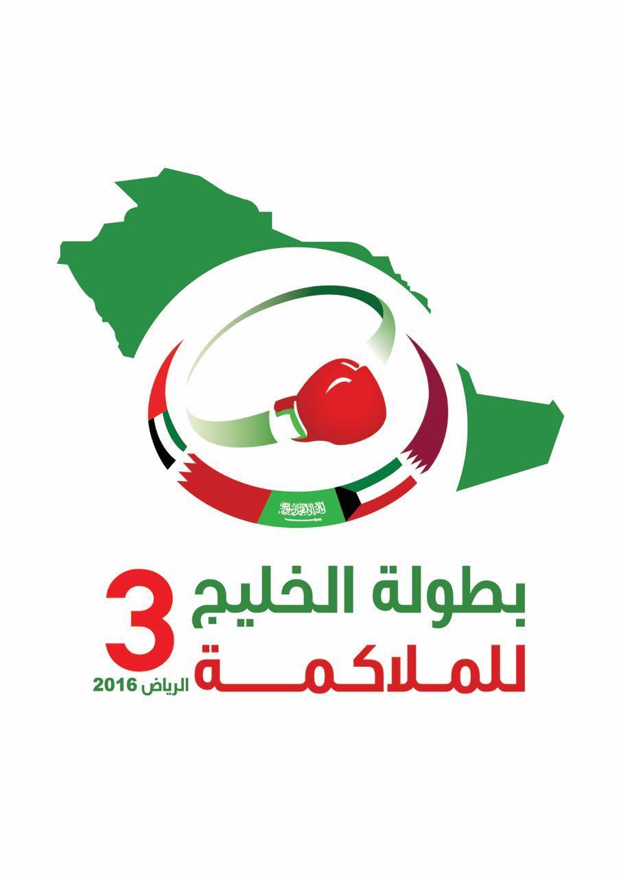 شعار بطولة الخليج للملاكمة