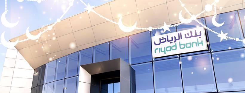 بنك الرياض يعلن توزيع أرباح قيمتها مليار و500 مليون ريال