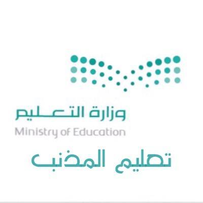 شعار تعليم المذنب