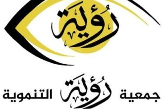 شعار جمعية رؤية