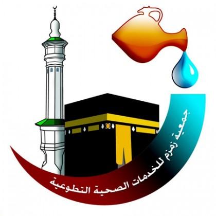شعار جمعية زمزم للخدمات الصحية التطوعية