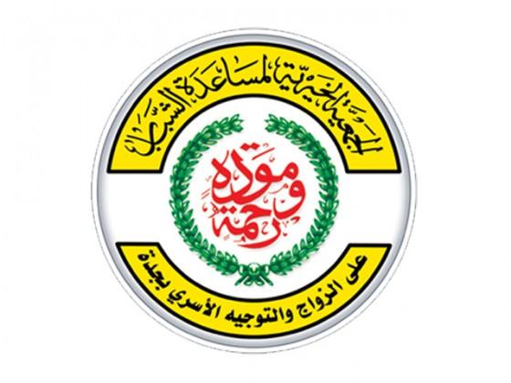 شعار جمعية زواج جدة