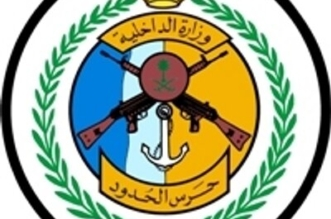 حرس الحدود يفتح باب القبول على رتب عسكرية بحرية - المواطن