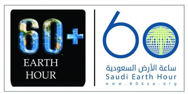 شعار-ساعة-الارض