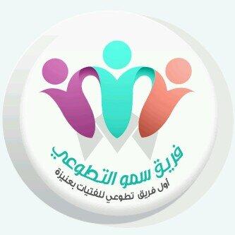 شعار سمو التطوعي