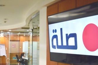 #وظائف إدارية شاغرة للنساء في شركة صلة - المواطن