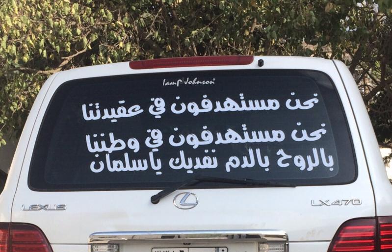 شعار-على-سيارة