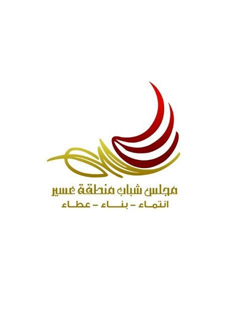 شعار مجلس شباب منطقة عسير copy_resized