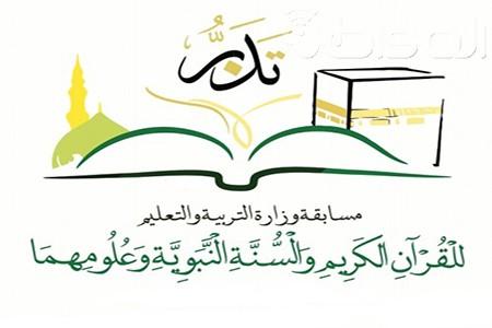 شعار مسابقة تدبر