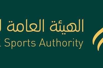 شعار هيئة الرياض