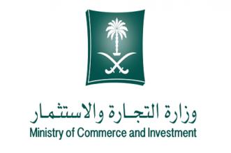 شعار وزارة التجارة والاستثمار