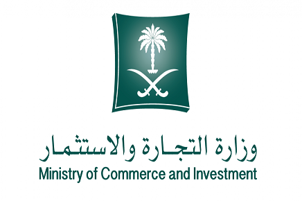 التجارة تُصدر 2669 ترخيص تخفيضات إلكترونيًا بمناسبة اليوم الوطني